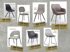 סליידר-כסאות-מובייל