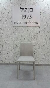 כסא מרופד קופר