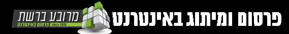פרסום ומיתוג באינטרנט חברת מרובע ברשת